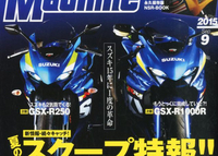 These Are Not the Eagerly Awaited Suzuki GSX-R250 & All-New GSX-R1000...But They Should Be
