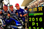 Yamaha Repeats as Champ at Suzuka 8 Hours